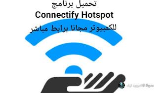 تنزيل برنامج Connectify Hotspot 2020