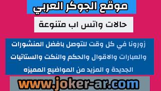 حالات واتس اب متنوعة 2021 - الجوكر العربي