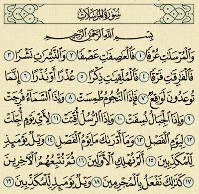 شرح, وتفسير, سورة المرسلات, surah Al-Mursalat,