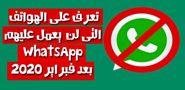 تعرف على الهواتف التي لن يعمل عليها الواتس اب WhatsApp بعد فبراير 2020