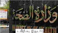 وزارة الصحة المصرية تعلن عن ترتيبات خاصة ليوم الجمعه القادمة