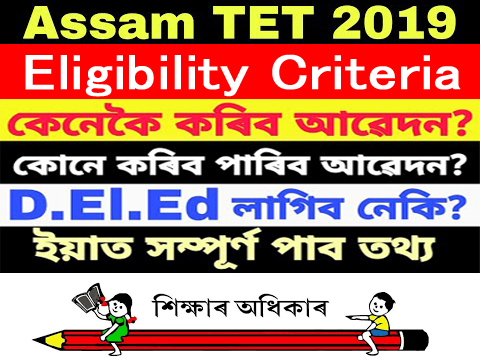 assam-tet-result, online-application, admit card-2019