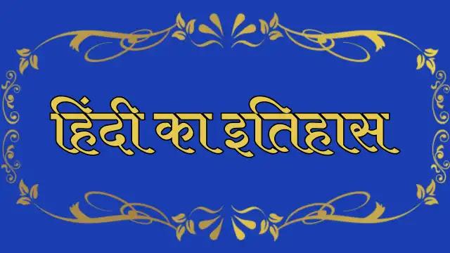 हिंदी भाषा का इतिहास   Hindi Language History in Hindi