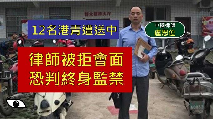 【香港人送中】12名港青遭送中 律師被拒會面稱恐判終身監禁