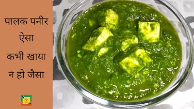 पालक पनीर ऐसा कभी खाया न हो जैसा | Perfect Green Gravy | No color added | How to make Palak Paneer