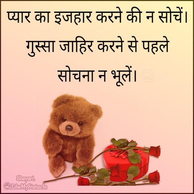 प्यार का इजहार करने की न | Hindi Advice Quote