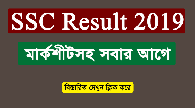 SSC Exam Result Check via Online in 2019