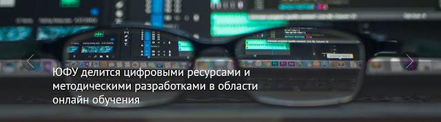 цифровые ресурсы и методические разработки в области онлайн обучения