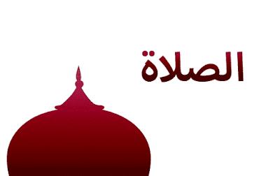 طريقة الصلاة بالتفصيل