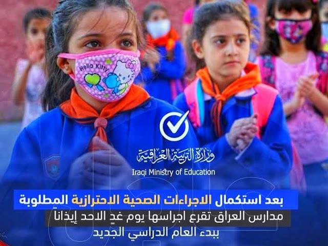 مدارس العراق تقرع أجراسها يوم غدٍ الأحد إيذاناً ببدء العام الدراسي الجديد
