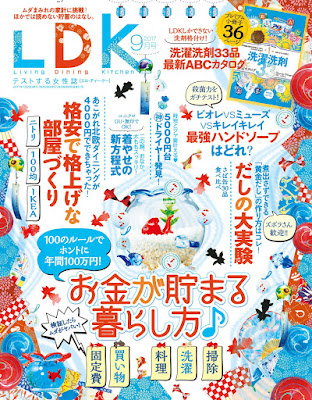 LDK (エル・ディー・ケー) 2017年09月号 raw zip dl