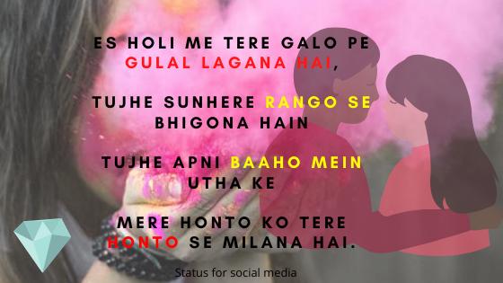 Most Romantic Holi Shayari in Hindi for Girlfriend