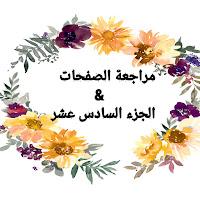 اختبارات حفظ القرآن الكريم ومراجعته من(٣٥٠-٣٦٣) + ج ١٦