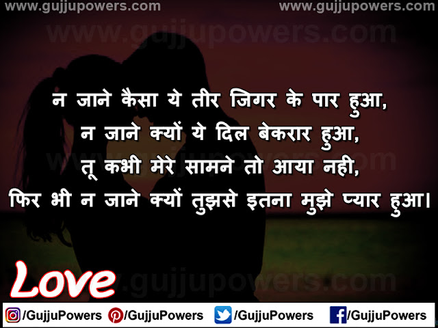 love shayari status in hindi for boyfriend