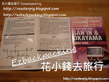 2019年JR山陰岡山周遊券,一頁看懂(10月更新)