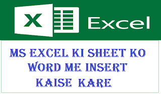 Word Document Me Excel Sheet Kaise Insert Kare