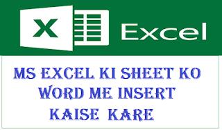 Word Document Me Excel Sheet Kaise Insert Kare