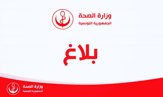 بلاغ وزارة الصحة التونسية