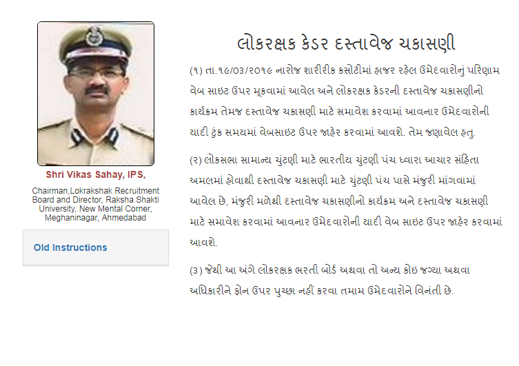 LRD POLICE CONSTABLE EXAM AND RESULTS NEWS
