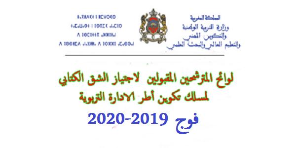 لوائح المترشحين المقبولين لاجتياز الاختبار الكتابي الخاص بمباراة الدخول لمسلك تكوين أطر الادارة التربوية فوج 2019-2020