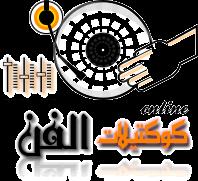 اغنية قطر الندى - هونها ياعمري MP3 تحميل و استماع