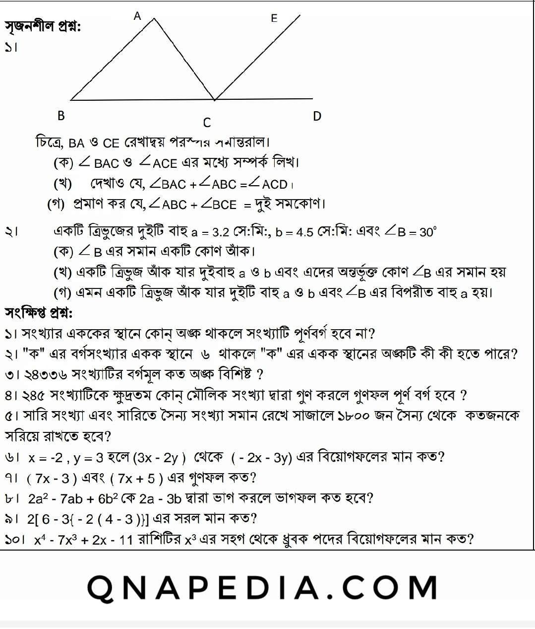 সপ্তম শ্রেণী গণিত অ্যাসাইনমেন্ট উত্তর: Class 7 Math Assignment Answer