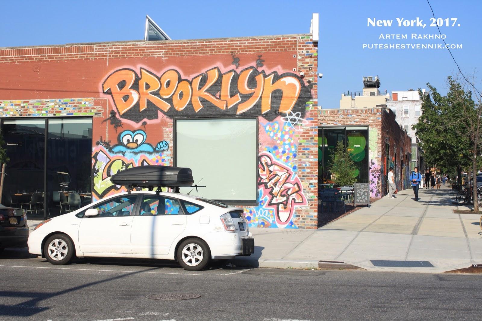 Граффити в Бруклине