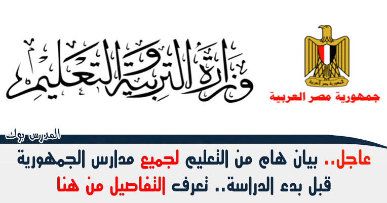 بيان هام من التعليم لجميع مدارس جمهورية مصر العربية قبل بدء الدراسة