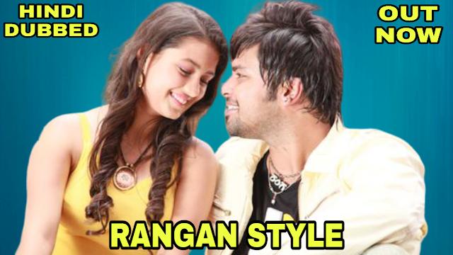 Rangan Style