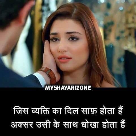 Dhokhe Ki Shayari 2 Lines in Hindi