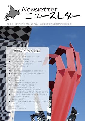 2021年4月10日付け(46号)ニュースレター