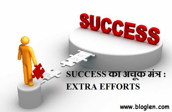 SUCCESS का अचूक मंत्र : EXTRA EFFORTS