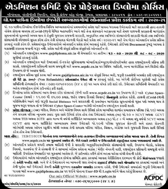Gujarat Diploma Admission 2020 @ gujdiploma.nic.in