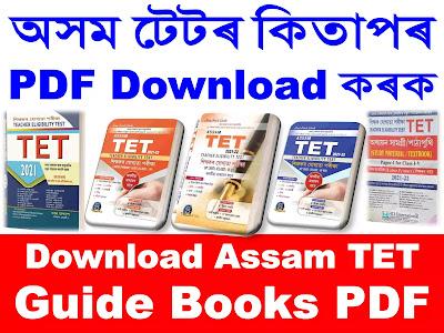 Assam TET 2021 Book PDF Download
