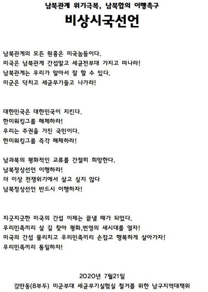 8.15 민족자주대회 - 비상시국선언