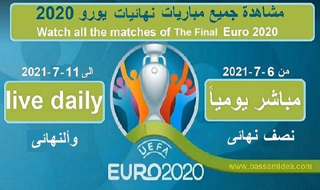 مشاهدة جميع مباريات بطولة امم اوروبا 2020,جدول مجموعات يورو 2020, جدول مباريات ربع نهائى يورو2020,بث مباشر لبطولة امم اوروبا,بن سبورت,بسام ايديا,دور الربع نهائى يورو2020,موعد مباراة ,المعلق,سبب اقامة بطولة امم اوروبا ب 11 دولة,مباشر جميع مباريات يورو 2020,امم اوروبا لكرة القدم 2020,جول العرب,دورالنصف نهائى,دور 8 من يورو2020,جدول مباريات دور 8 يورو2020,سويسرا,اسبانيا,بلجيكا,ايطاليا,التشيك,الدنمارك,أوكرانيا,انجلترا,المنتخبات المتاهلة لربع نهائى يورو2020,مباريان نصف النهائى يورو2020, ,live broadcast,goolarab,EURO2020,Euro 2020,bassamidea.com,Euro ,final of Euro 2020,2020,quarter-final ,matches live