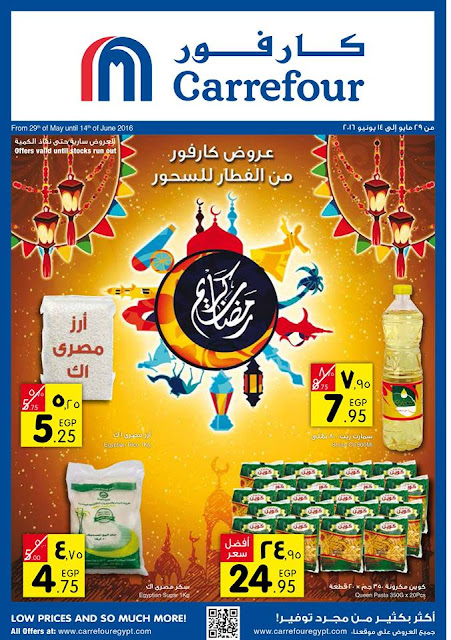 عروض كارفور مصر فى رمضان حتى 14 يونيو 2016