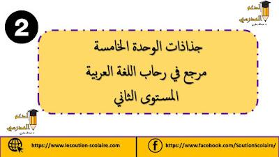 جذاذات الوحدة الخامسة مرجع في رحاب اللغة العربية المستوى الثاني