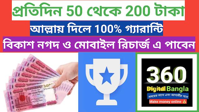 Digital Bangla 360 for Make money online Rewards 💰
