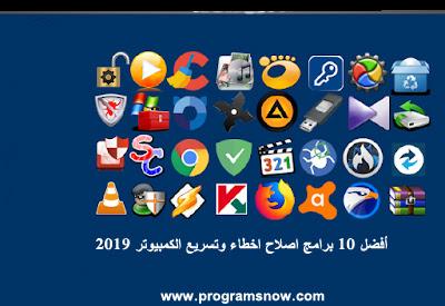 برامج صيانة الكمبيوتر 2019
