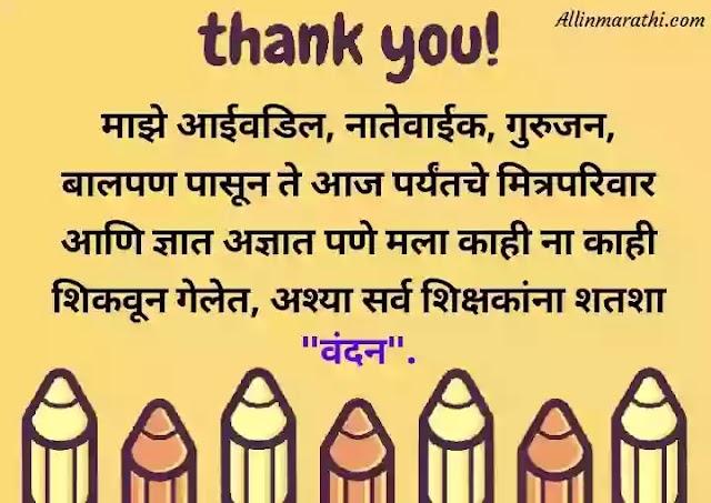 Teacher status-Quotes marathi |Teacher day wishes marathi | Teacher day status marathi 2020
