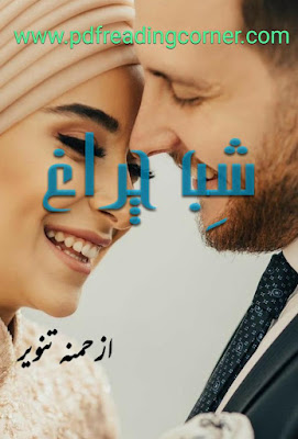 Shab E Chiragh By Humna Tanveer - PDF Book