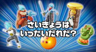 McDonalds Dragon Ball Happy Meal Toys, Dragon Ball, Son Goku McDonalds Dragon Ball Happy Meal Toy, Dragon Ball Super