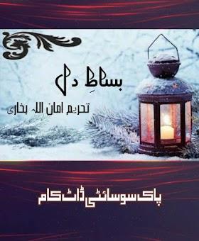 Bisat E Dil Urdu PDF Novel Free Download