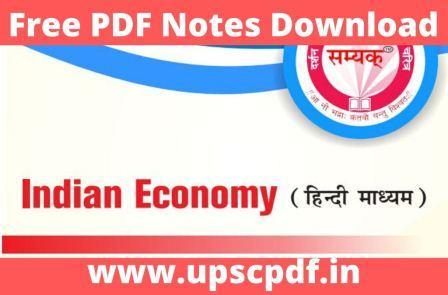 Samyak IAS Economy अर्थव्यवस्था Class Notes