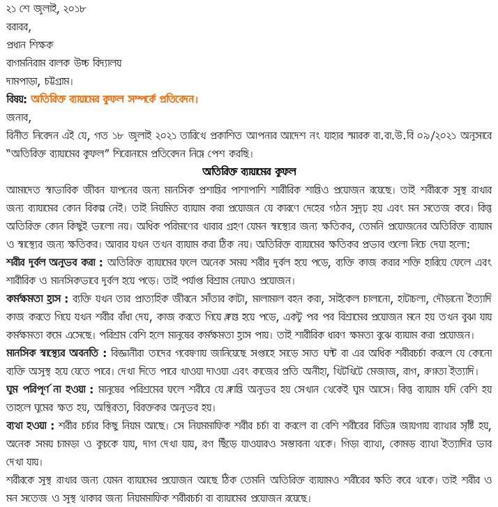Class 7 10th Week Sharirik Shiksha o sasto Assignment Answer