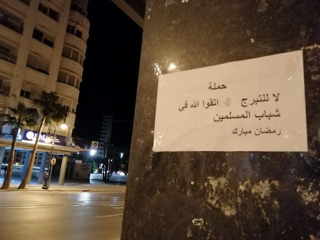"""ملصق """"لا للتبرج.. اتقوا الله في شباب المسلمين.."""""""