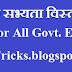 Vedic Sabhyta - वैदिक सभ्यता विस्तार से