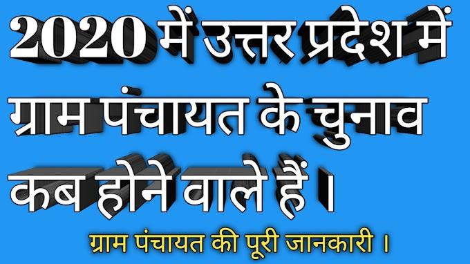 UP me Gram Panchayat ka chunav kab hoga - यूपी में पंचायत के चुनाव कब होंगे 2020