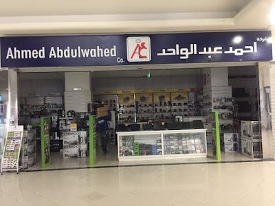 فروع أحمد عبد الواحد للإلكترونيات فى السعودية 2021